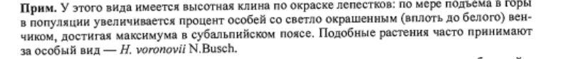 http://forum.plantarium.ru/misc.php?action=pun_attachment&item=12654&download=0