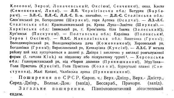 http://forum.plantarium.ru/misc.php?action=pun_attachment&item=13625&download=0