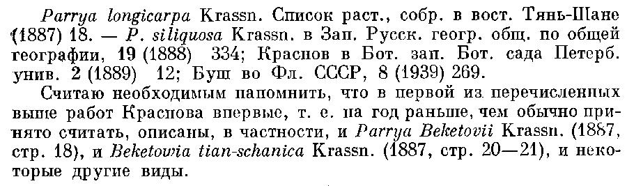 http://forum.plantarium.ru/misc.php?action=pun_attachment&item=14367
