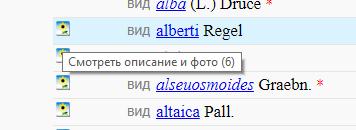 http://forum.plantarium.ru/misc.php?action=pun_attachment&item=17053&download=0