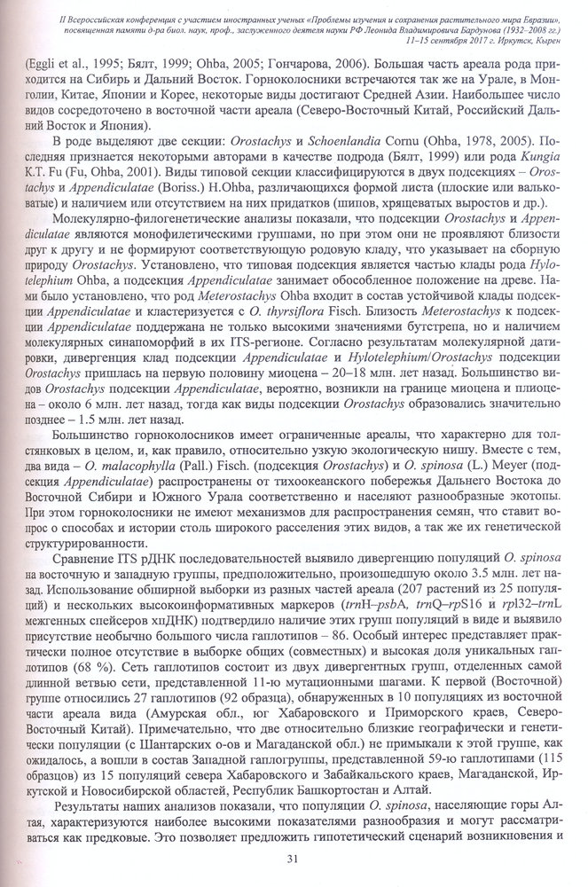 сканирование0004-1.jpg