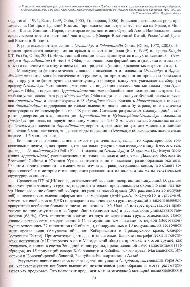 http://forum.plantarium.ru/misc.php?action=pun_attachment&item=17152&download=0