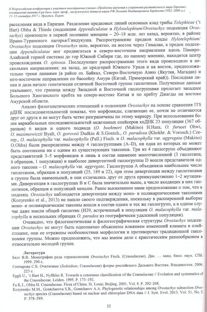 http://forum.plantarium.ru/misc.php?action=pun_attachment&item=17153&download=0