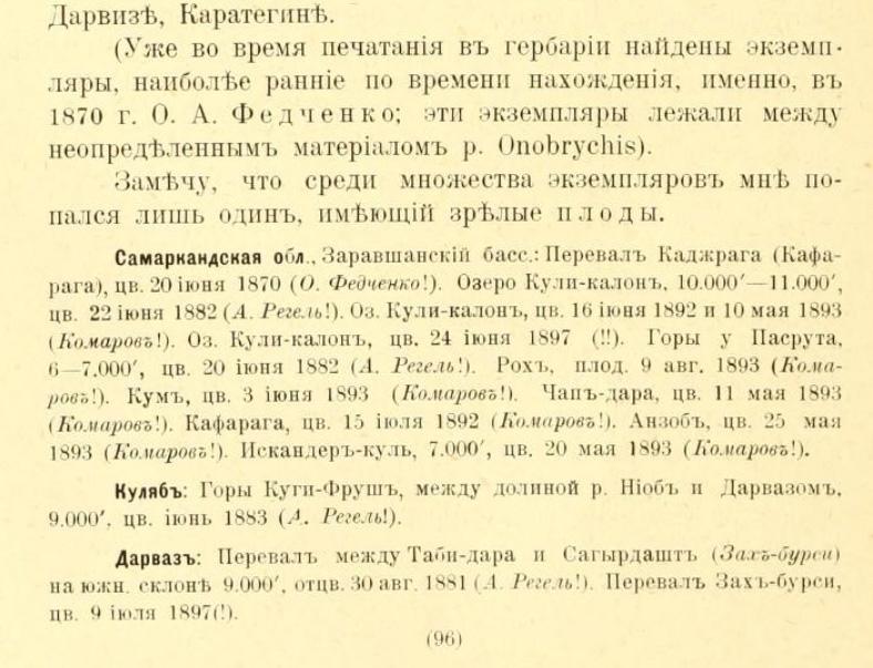 http://forum.plantarium.ru/misc.php?action=pun_attachment&item=17215&download=0