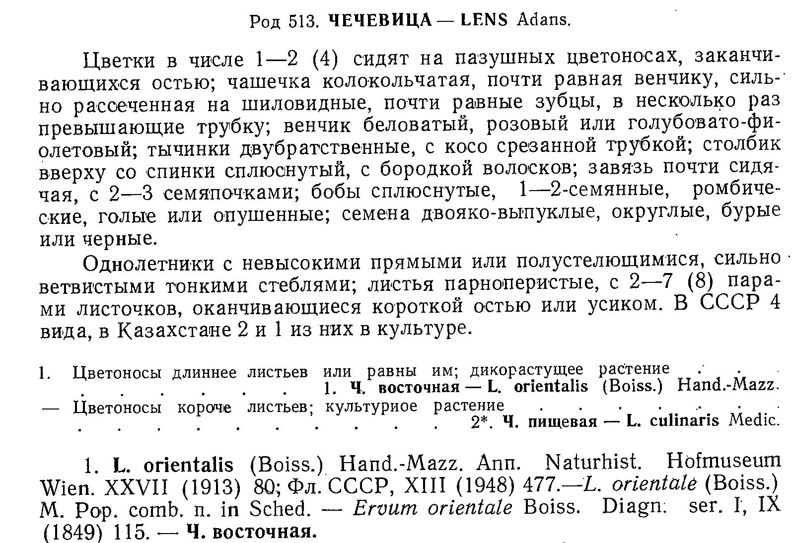 http://forum.plantarium.ru/misc.php?action=pun_attachment&item=18044&download=1