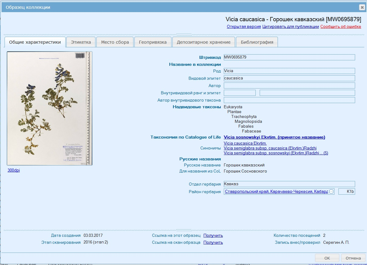 http://forum.plantarium.ru/misc.php?action=pun_attachment&item=18930&download=0