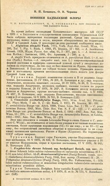 БЖ 1977 №8 -1201.jpg