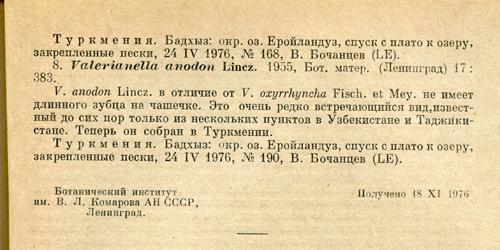 БЖ 1977 №8 -1203.jpg