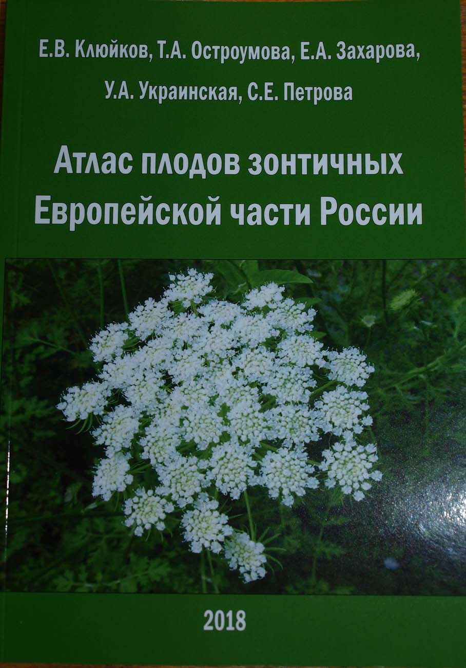 http://forum.plantarium.ru/misc.php?action=pun_attachment&item=20290&download=0