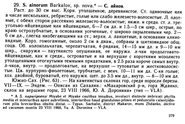 http://forum.plantarium.ru/misc.php?action=pun_attachment&item=21536&download=0