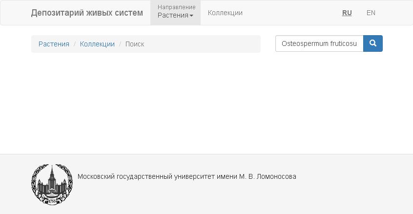 plant.depo.msu.ru.png