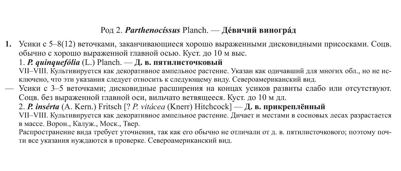 http://forum.plantarium.ru/misc.php?action=pun_attachment&item=23903&download=0