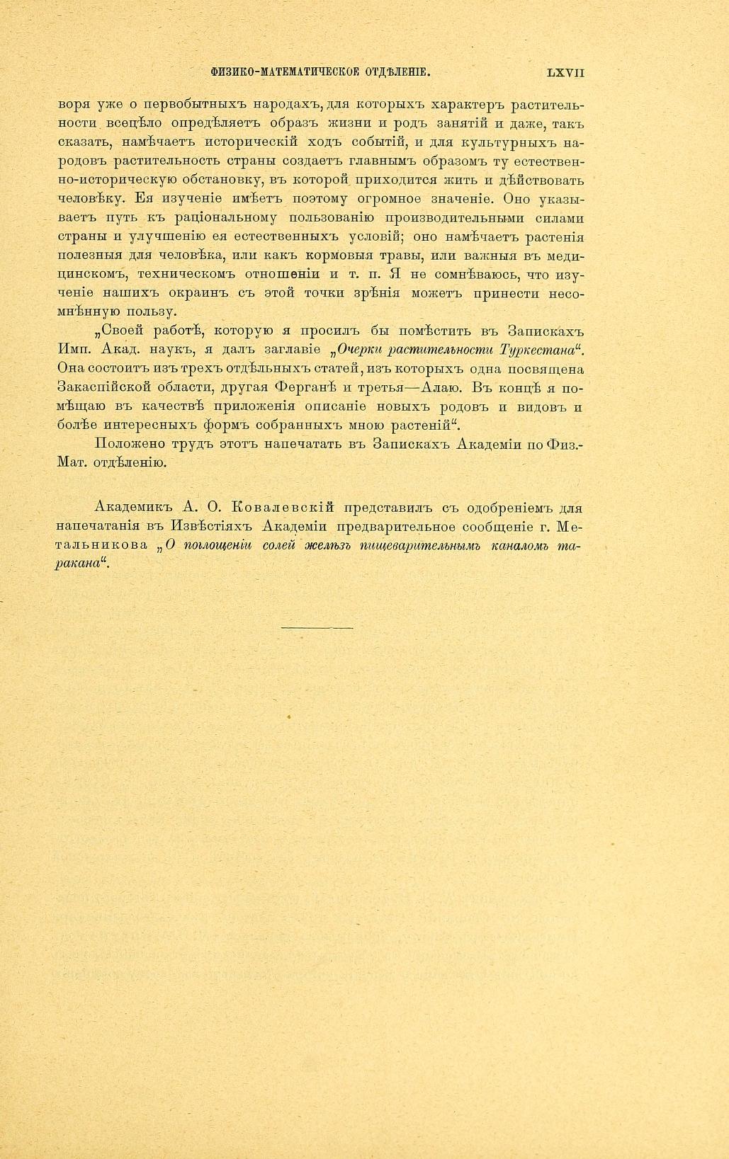 https://forum.plantarium.ru/misc.php?action=pun_attachment&item=28104&download=0