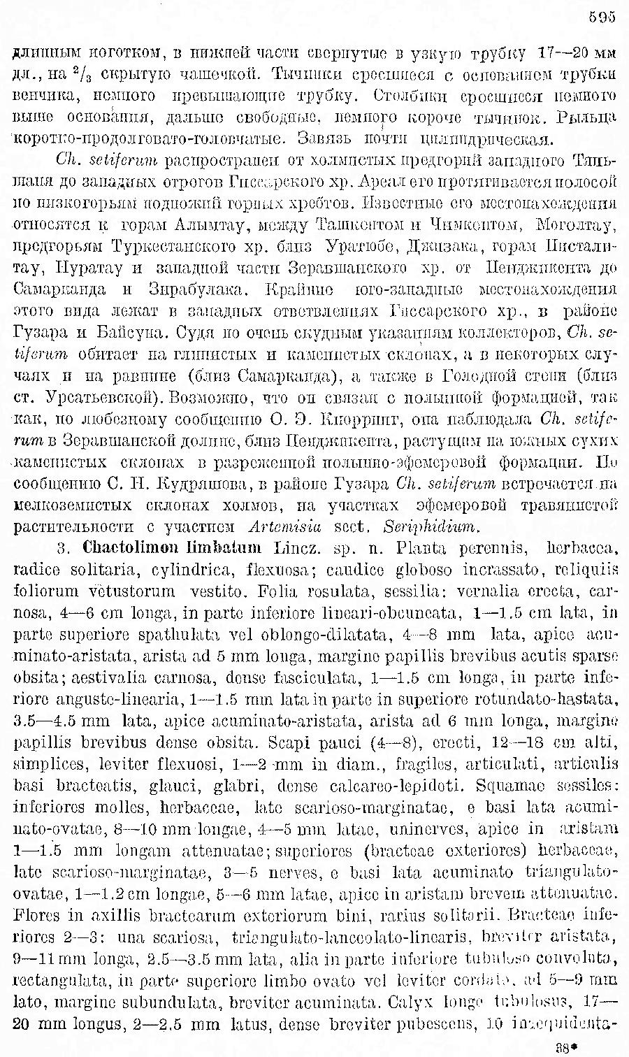 https://forum.plantarium.ru/misc.php?action=pun_attachment&item=28435