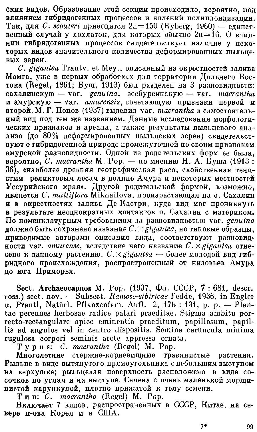 https://forum.plantarium.ru/misc.php?action=pun_attachment&item=30127