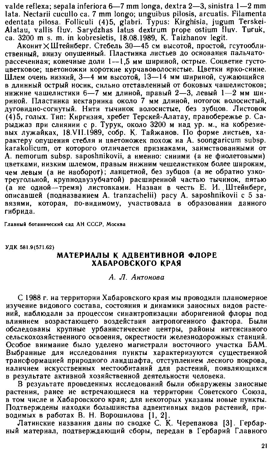 https://forum.plantarium.ru/misc.php?action=pun_attachment&item=30231