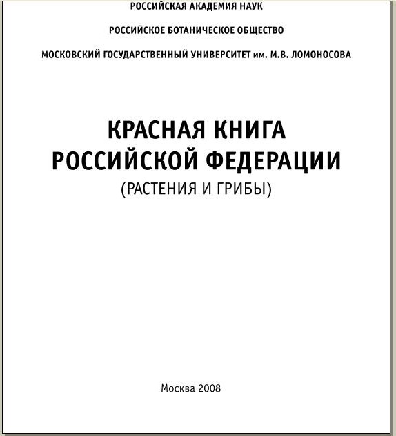 http://forum.plantarium.ru/misc.php?action=pun_attachment&item=3531&download=0