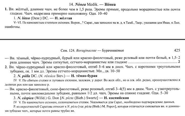 http://forum.plantarium.ru/misc.php?action=pun_attachment&item=4309&download=0